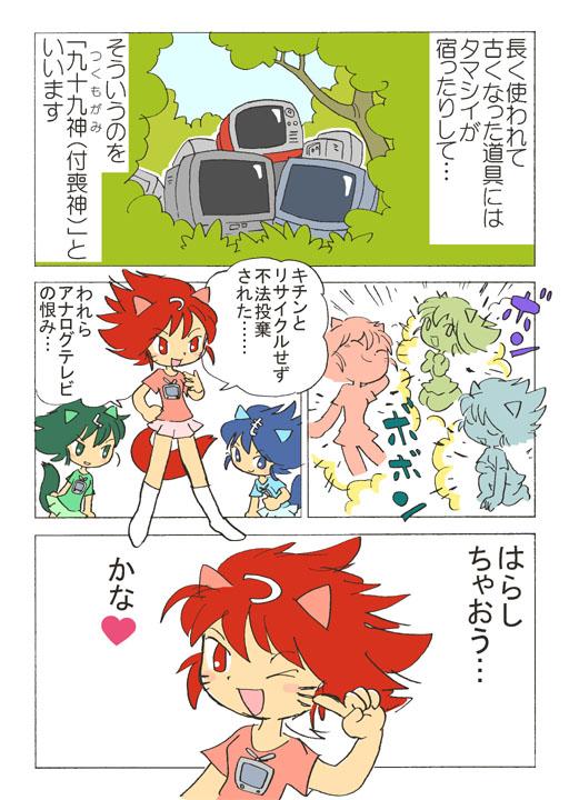 Tsukumogami03.jpg