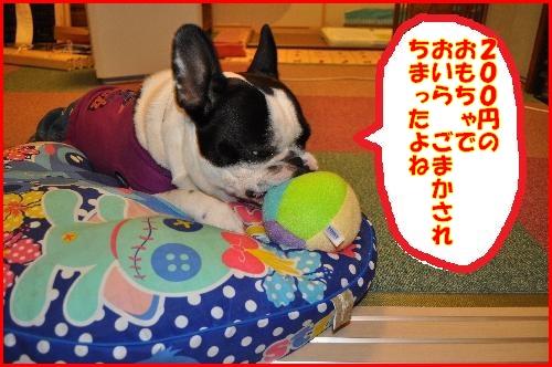 おもちゃ2