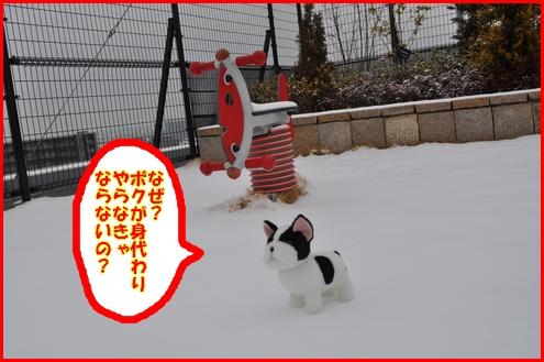2回目雪8