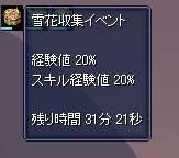 雪花イベント
