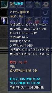11級 剣