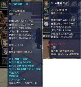11級 +4盾