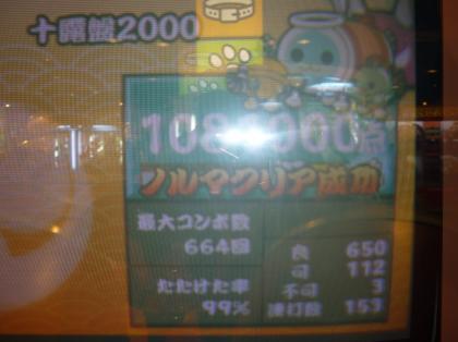 P1010060_convert_20100221213240.jpg