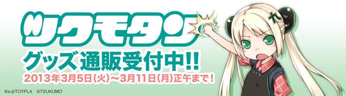 b_tsukumo_top.jpg