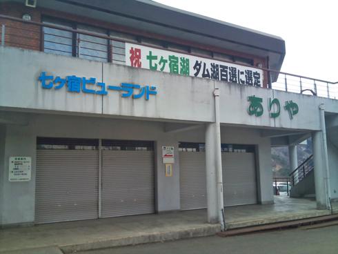七ヶ宿-1