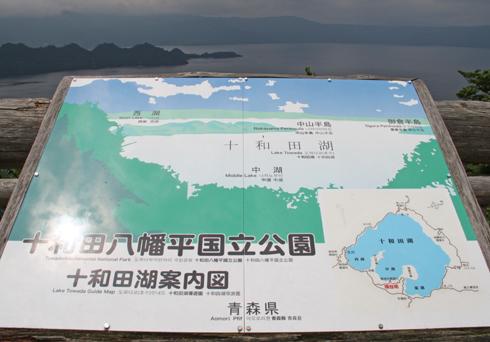 十和田湖展望台-2