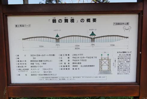 鶴の舞橋-3