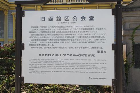 函館区公会堂-10