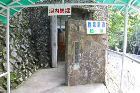 龍泉新洞-7