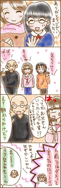 yonkoma_2013_02_23_01.jpg