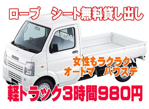 軽トラ レンタカー