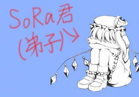 SoRa君(弟子)