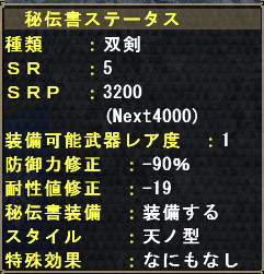 双剣(キリッ