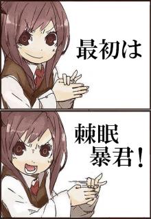 とげみん!ぼうくん!!