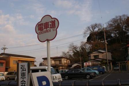 電車道標識