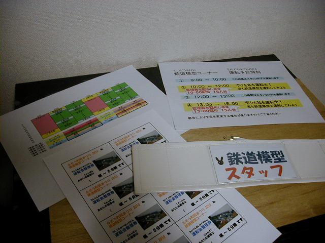 7057_うさ鉄57