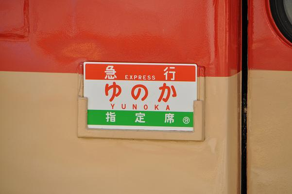 yunoka2.jpg