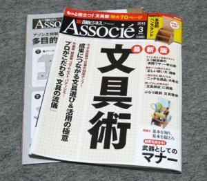 20130218_associe01.jpg