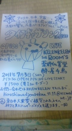20110703_タイコギャザリング_01