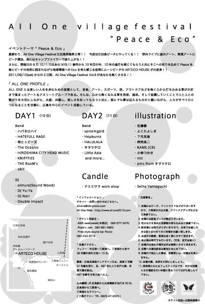 20110910_AllOne9_02