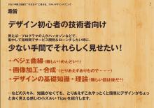 日本の伝統文化『刀』を学び得たもの実践し生活の一部としているI.T.剣士のブログ-ズルいデザイン