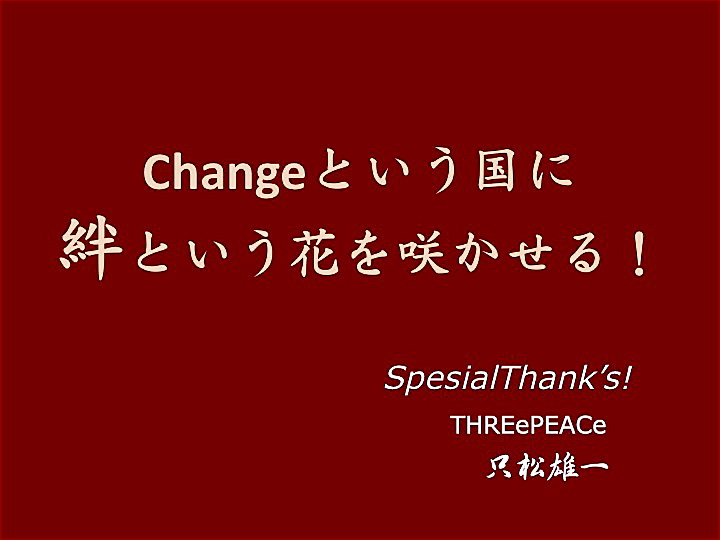 Changeリーダー3
