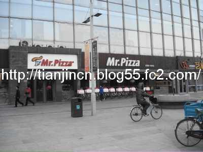 MrPizza1.JPG