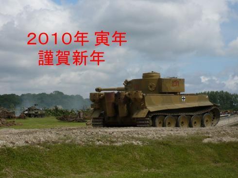 タイガー戦車 寅年