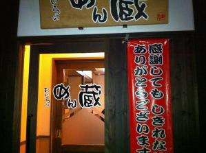めん蔵2 入口