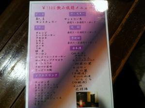 桜桃の花 メニュー4