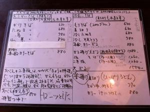 才べえ 城西店 メニュー1