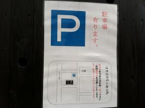 侘助 駐車場案内