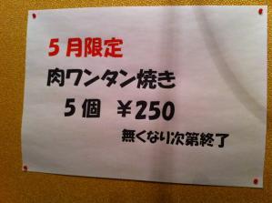 侘助 メニュー5