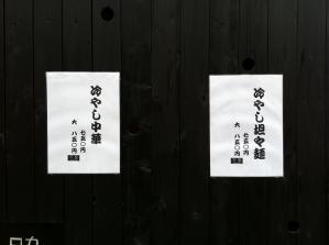 侘助 メニュー2