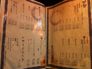 三文銭 メニュー2
