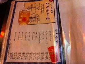 三文銭 メニュー1