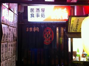 三文銭 入口