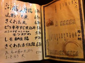 三文銭 メニュー5