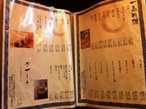 三文銭 メニュー6
