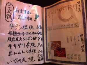 三文銭 メニュー4