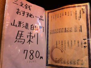 三文銭 メニュー3