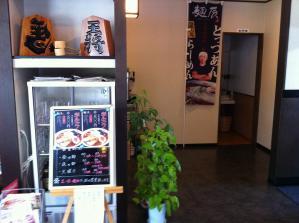 麺辰 店内1