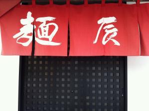 麺辰 入口