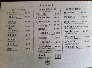 麺辰 メニュー2