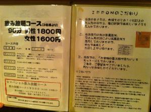 IPPON2 メニュー5