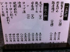 前田家2 メニュー2