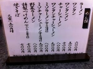 前田家2 メニュー1