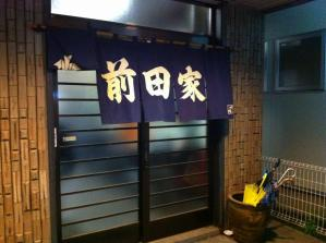 前田家2 入口