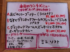 Natural Cafe メニュー1