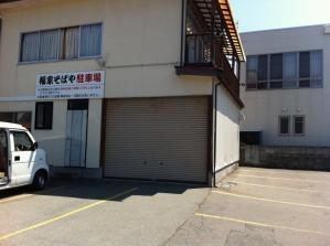 福家そばや2 駐車場
